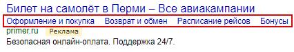 AB тесты в Яндекс.Директ и Google Ads – быстрые ссылки в Яндекс.Директе