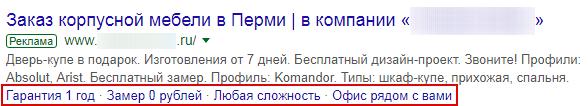 AB тесты в Яндекс.Директ и Google Ads – кликабельные расширения в Google Ads
