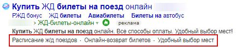 AB тесты в Яндекс.Директ и Google Ads – уточнения в Яндекс.Директе