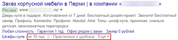AB тесты в Яндекс.Директ и Google Ads – некликабельные расширения в Google Ads