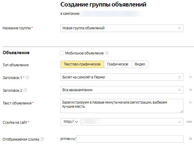 AB тесты в Яндекс.Директ и Google Ads – создание группы объявлений в Яндекс.Директе