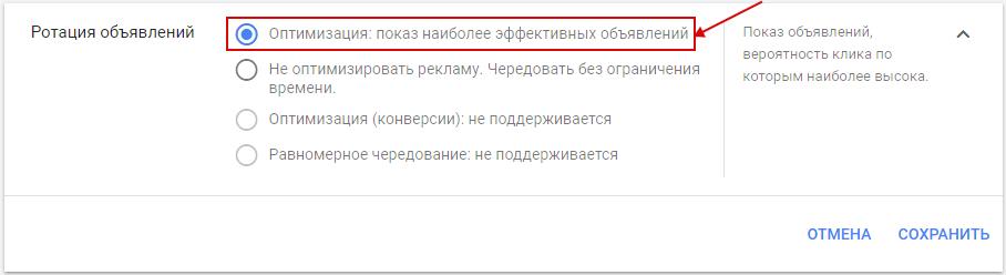AB тесты в Яндекс.Директ и Google Ads – настройка ротации объявлений в Google Ads