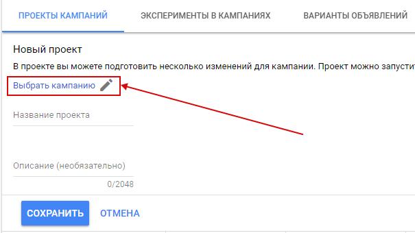 AB тесты в Яндекс.Директ и Google Ads – выбор кампании для проекта