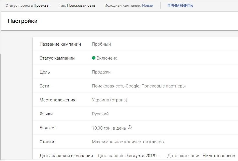 AB тесты в Яндекс.Директ и Google Ads – настройка проекта