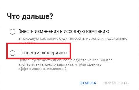 AB тесты в Яндекс.Директ и Google Ads – переход от проекта к эксперименту