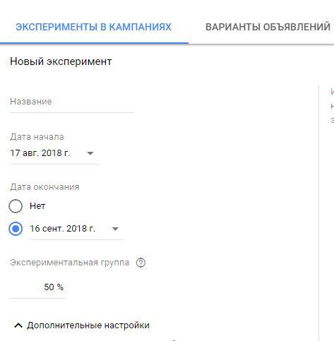 AB тесты в Яндекс.Директ и Google Ads – настройка эксперимента
