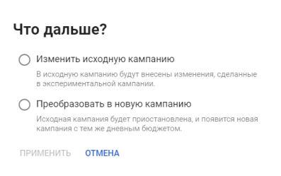 AB тесты в Яндекс.Директ и Google Ads – дальнейшие шаги по эксперименту