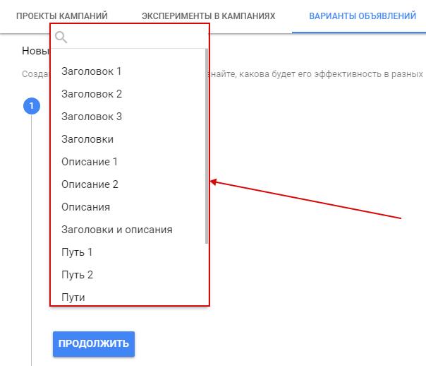 AB тесты в Яндекс.Директ и Google Ads – выбор тестируемого элемента объявления для вариантов объявлений