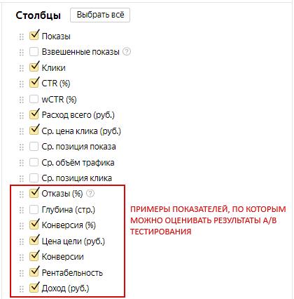 AB тесты в Яндекс.Директ и Google Ads – выбор столбцов в Мастере отчетов