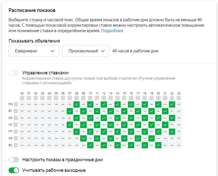 AB тесты в Яндекс.Директ и Google Ads – настройка временного таргетинга в Яндекс.Директе