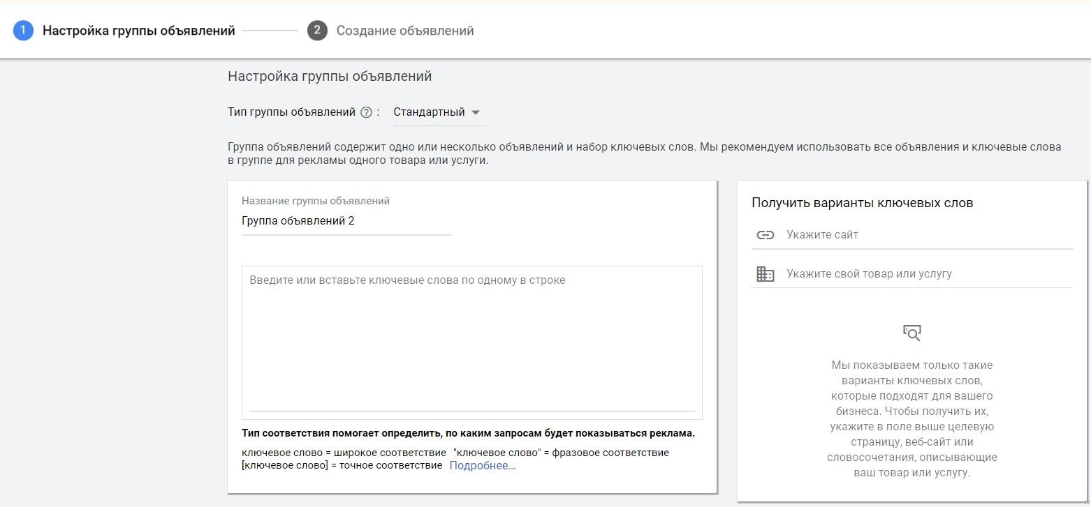 AB тесты в Яндекс.Директ и Google Ads – создание группы объявлений в Google Ads