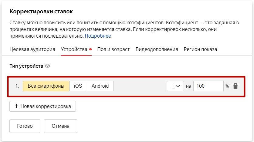 Как отключить мобильный трафик в Яндекс.Директе – отключение показов на мобильных устройствах