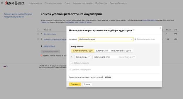 Как отключить мобильный трафик в Яндекс.Директе – новое условие подбора аудитории в Яндекс.Метрике
