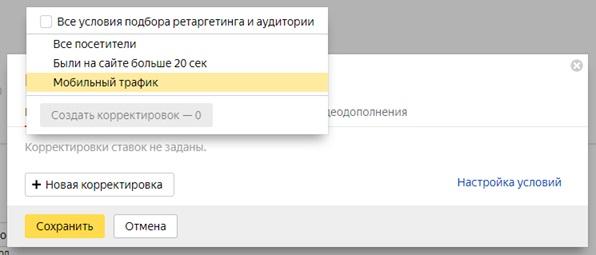 Как отключить мобильный трафик в Яндекс.Директе – отображение новой аудитории в настройках кампании