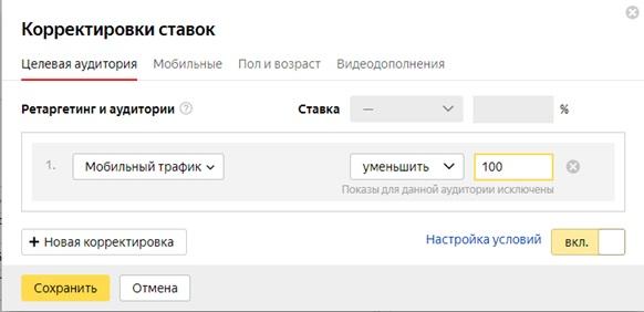 Как отключить мобильный трафик в Яндекс.Директе – уменьшение ставки по мобильным устройствам