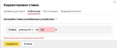 Как отключить мобильный трафик в Яндекс.Директе – корректировка ставок по мобильным устройствам