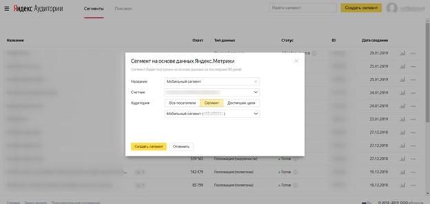 Как отключить мобильный трафик в Яндекс.Директе – создание аудитории в Яндекс.Аудиториях