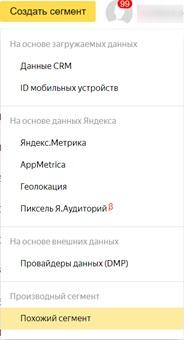 Как отключить мобильный трафик в Яндекс.Директе – похожий сегмент