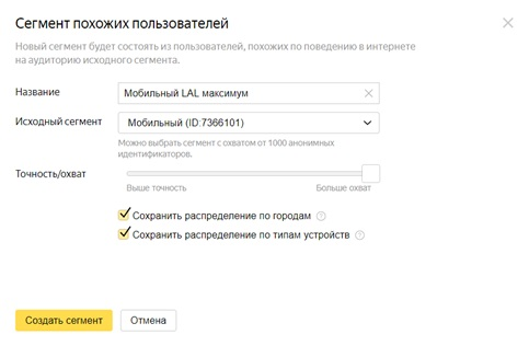 Как отключить мобильный трафик в Яндекс.Директе – распределение по устройствам в сегменте похожих пользователей