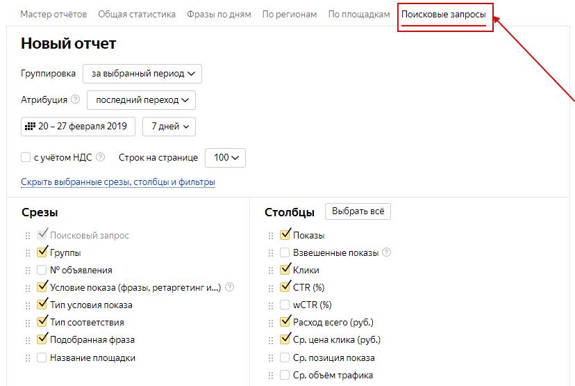 CTR Яндекс.Директ – создание отчета по поисковым запросам
