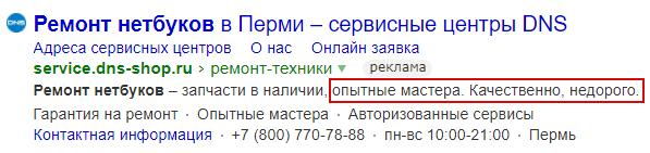 CTR Яндекс.Директ – пример нечеткого рекламного текста поискового объявления