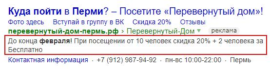 CTR Яндекс.Директ – пример рекламного текста поискового объявления с конкретикой