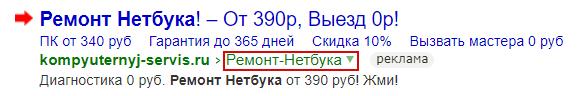 CTR Яндекс.Директ – пример ключевика в отображаемой ссылке