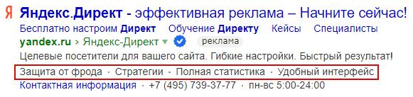 CTR Яндекс.Директ – пример уточнений