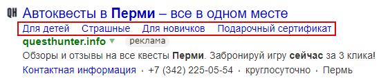 CTR Яндекс.Директ – пример быстрых ссылок