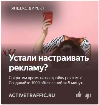 CTR Яндекс.Директ – пример креатива для РСЯ