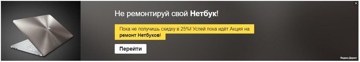 CTR Яндекс.Директ – пример заголовка для РСЯ