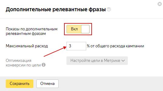 CTR Яндекс.Директ – включение дополнительных релевантных фраз