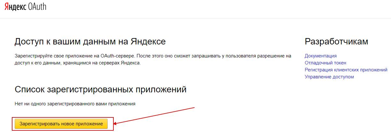 API Яндекс.Директ – переход к регистрации нового приложения