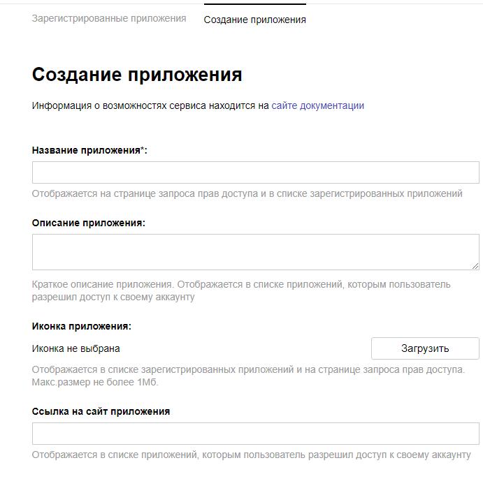 API Яндекс.Директ – форма создания приложения