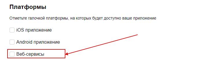 API Яндекс.Директ – платформы для приложения