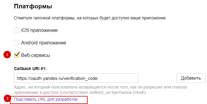 API Яндекс.Директ – адрес перенаправления пользователя