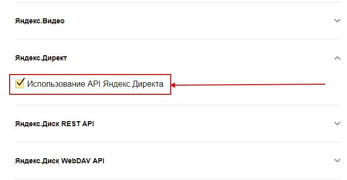 API Яндекс.Директ – выбор доступа