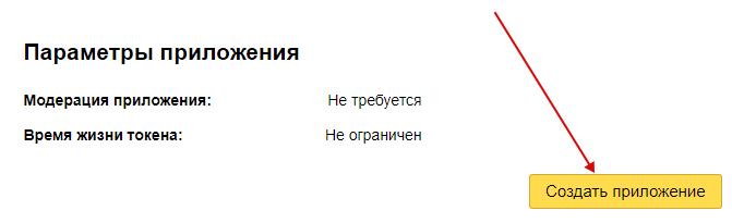 API Яндекс.Директ – завершение регистрации