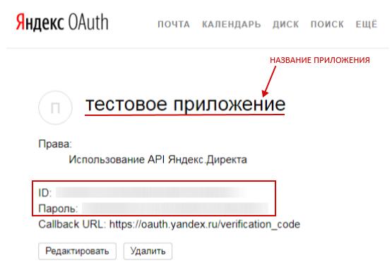 API Яндекс.Директ – идентификатор и пароль приложения