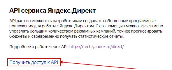 API Яндекс.Директ – ссылка на получение доступа к API