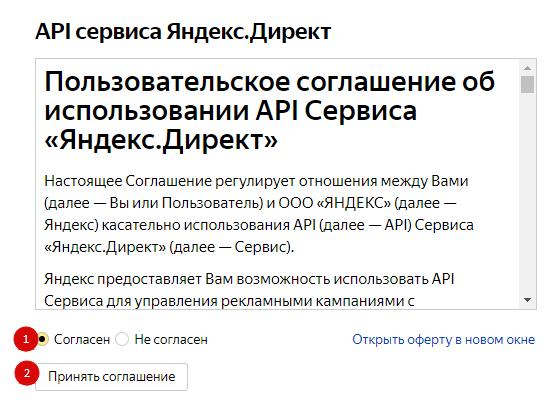 API Яндекс.Директ – пользовательское соглашение