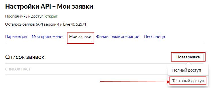 API Яндекс.Директ – кнопка для создания заявки