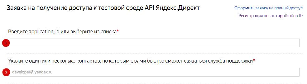 API Яндекс.Директ – создание заявки на доступ