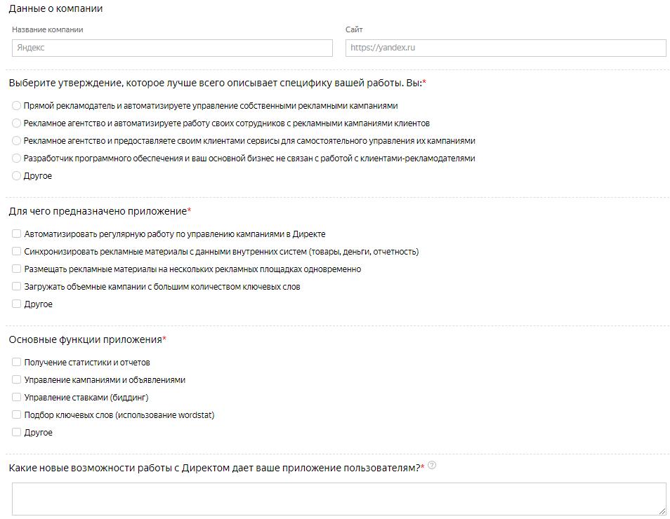 API Яндекс.Директ – параметры приложения в заявке