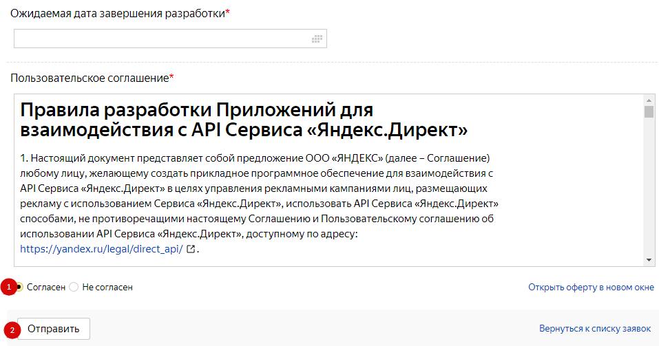 API Яндекс.Директ – согласие с правилами разработки
