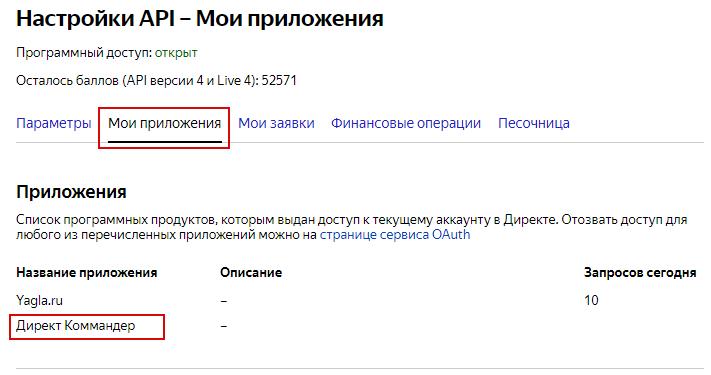 API Яндекс.Директ – список приложений, у которых есть доступ к аккаунту