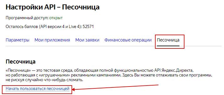 API Яндекс.Директ – использование песочницы