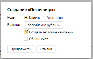 API Яндекс.Директ – настройки песочницы