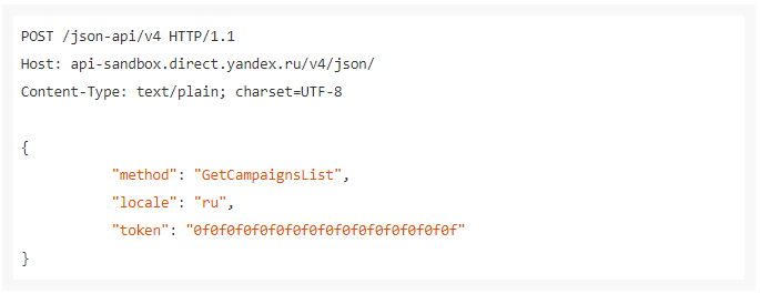API Яндекс.Директ – пример запроса к песочнице