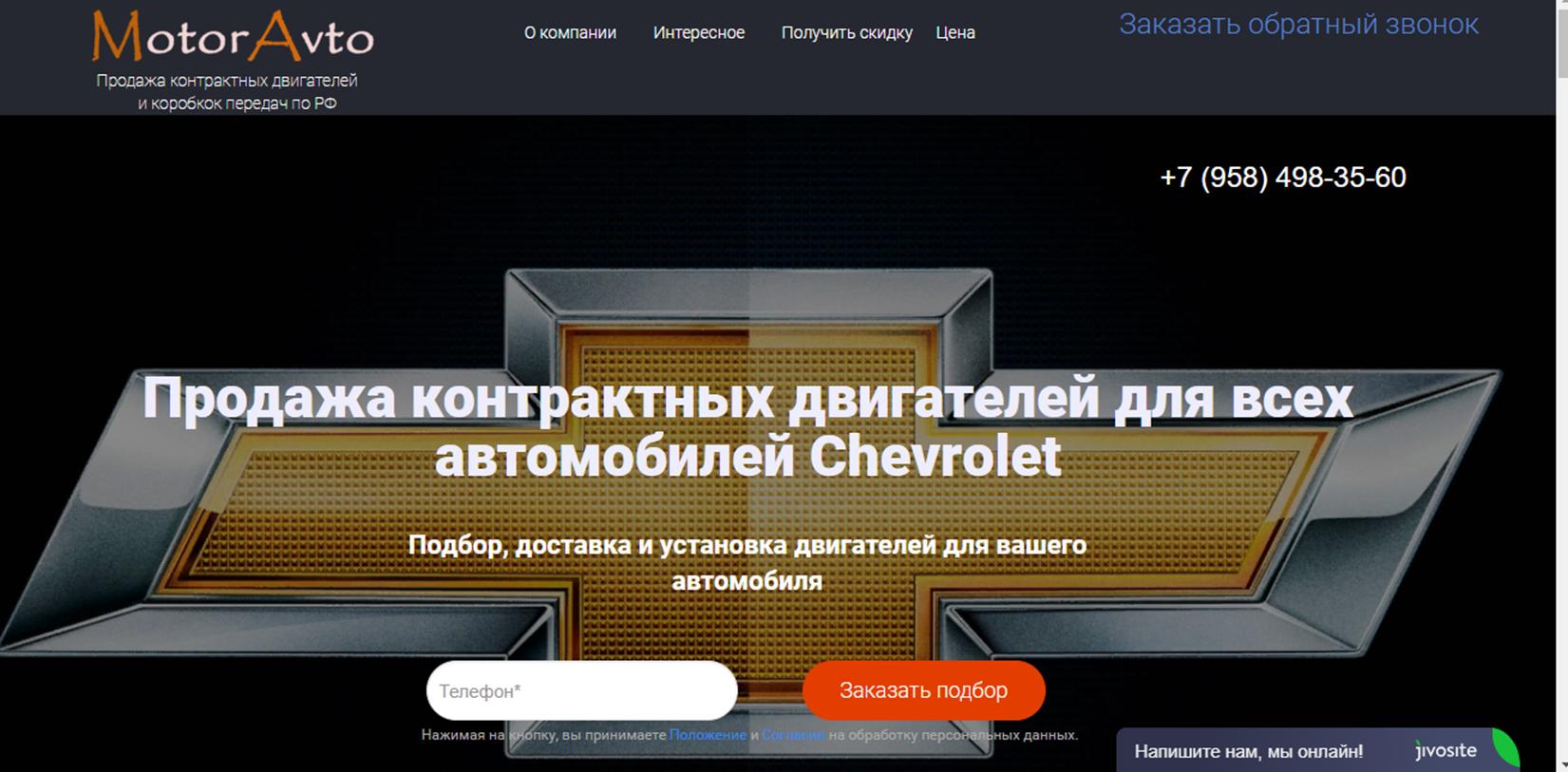 Мультилендинг – лендинг под запрос «Купить двигатель Chevrolet»